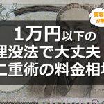 1万円以下の埋没法で大丈夫?二重術の料金相場は?