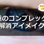 一重のコンプレックス解消アイメイク -デカ目&韓国女優-
