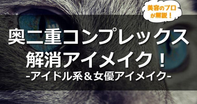 奥二重コンプレックス解消アイメイク!-アイドル系&女優アイメイク-