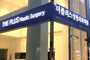 東京美容外科 韓国