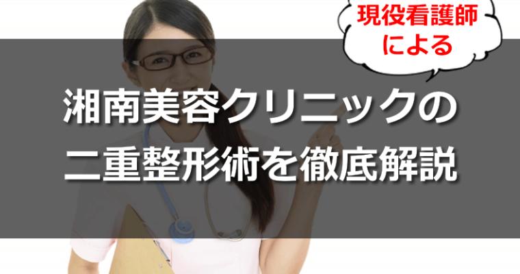 【口コミ】湘南美容クリニックの二重整形術について現役看護師が徹底解説