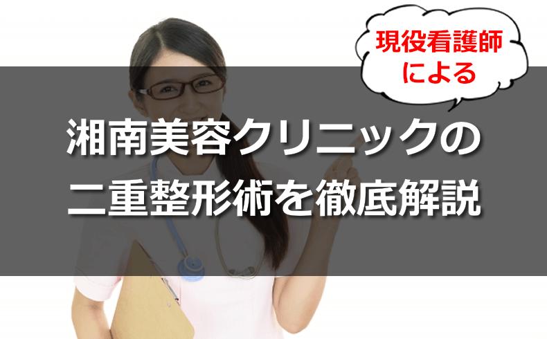 湘南美容クリニックの二重整形について看護師が解説