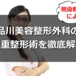 【口コミ】品川美容整形外科の二重整形術について現役看護師が徹底解説