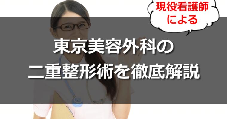 【口コミ】東京美容外科の二重整形術について現役看護師が徹底解説