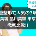 二重整形で人気の3病院 湘南美容 品川美容 東京美容を看護師が徹底比較